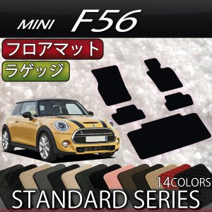 新型 MINI ミニ F56 フロアマット ラゲッジマット (スタンダード)|fujimoto-youhin