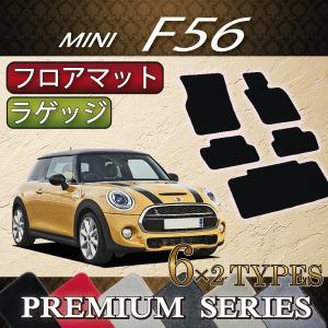 新型 MINI ミニ F56 フロアマット ラゲッジマット (プレミアム)|fujimoto-youhin
