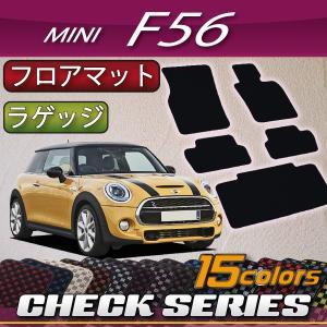 新型 MINI ミニ F56 フロアマット ラゲッジマット (チェック)|fujimoto-youhin