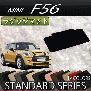 新型 MINI ミニ F56 ラゲッジマット (スタンダード)|fujimoto-youhin