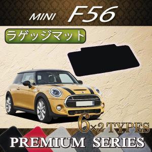 新型 MINI ミニ F56 ラゲッジマット (プレミアム)|fujimoto-youhin