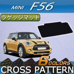 新型 MINI ミニ F56 ラゲッジマット (クロス)|fujimoto-youhin