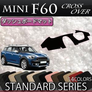 MINI ミニ クロスオーバー F60 ダッシュボードマット (スタンダード)