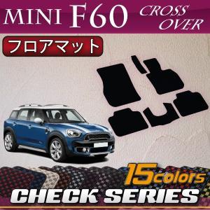 MINI ミニ クロスオーバー F60 フロアマット (チェック)