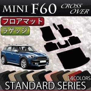 MINI ミニ クロスオーバー F60 フロアマット ラゲッジマット (スタンダード) fujimoto-youhin