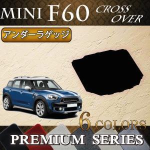 MINI ミニ クロスオーバー F60 ラゲッジアンダーマット (プレミアム) fujimoto-youhin