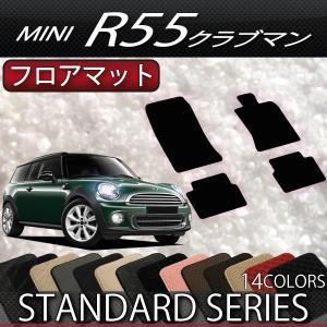 MINI ミニ クラブマン R55 フロアマット (スタンダード)|fujimoto-youhin