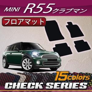 MINI ミニ クラブマン R55 フロアマット (チェック)|fujimoto-youhin