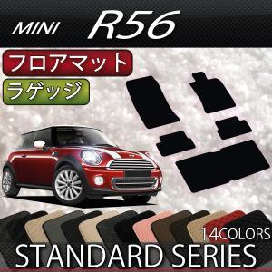 MINI ミニ R56 フロアマット ラゲッジマット (スタンダード)|fujimoto-youhin