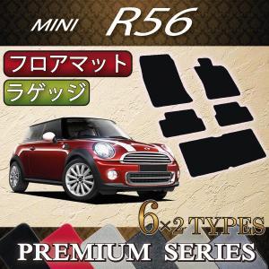MINI ミニ R56 フロアマット ラゲッジマット (プレミアム)|fujimoto-youhin