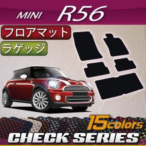 MINI ミニ R56 フロアマット ラゲッジマット (チェック)|fujimoto-youhin