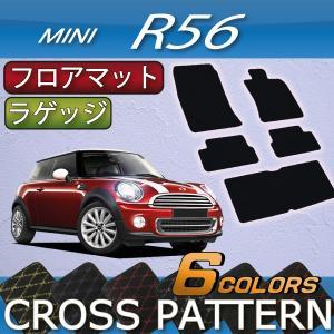 MINI ミニ R56 フロアマット ラゲッジマット (クロス)|fujimoto-youhin