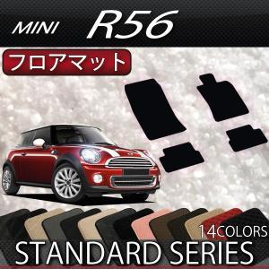 MINI ミニ R56 フロアマット (スタンダード)|fujimoto-youhin