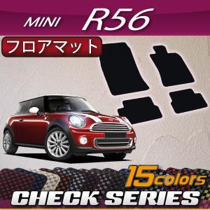 MINI ミニ R56 フロアマット (チェック)|fujimoto-youhin