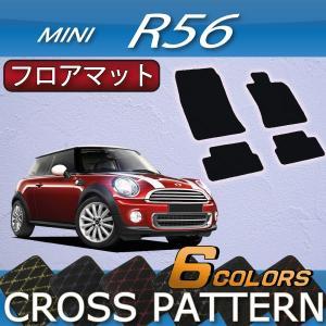 MINI ミニ R56 フロアマット (クロス)|fujimoto-youhin