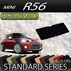 MINI ミニ R56 ラゲッジマット (スタンダード)|fujimoto-youhin