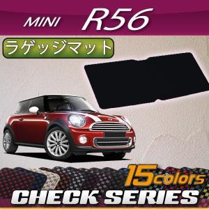 MINI ミニ R56 ラゲッジマット (チェック)|fujimoto-youhin