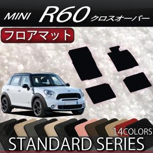 MINI ミニ クロスオーバー R60 フロアマット (スタンダード) fujimoto-youhin