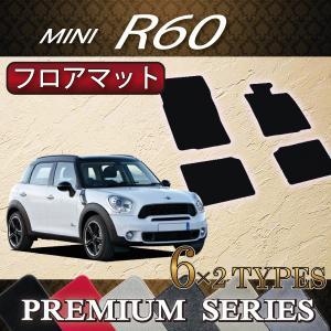 MINI ミニ クロスオーバー R60 フロアマット (プレミアム) fujimoto-youhin