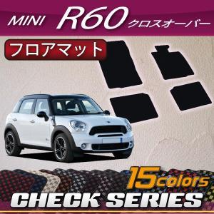 MINI ミニ クロスオーバー R60 フロアマット (チェック) fujimoto-youhin