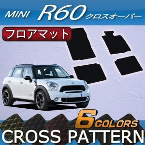 MINI ミニ クロスオーバー R60 フロアマット (クロス) fujimoto-youhin