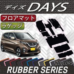 日産 新型 デイズ 40系 フロアマット ラゲッジマット (ラバー) fujimoto-youhin
