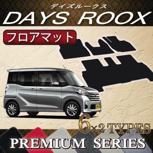 日産  デイズルークス B21A フロアマット (プレミアム) fujimoto-youhin