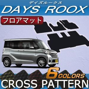 日産  デイズルークス B21A フロアマット (クロス) fujimoto-youhin