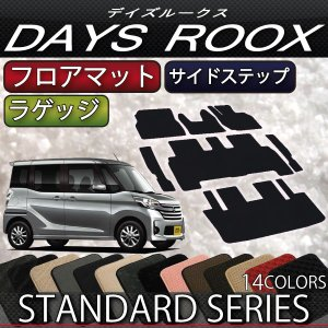 日産  デイズルークス B21A フロアマット ラゲッジマット サイドステップマット (スタンダード) fujimoto-youhin