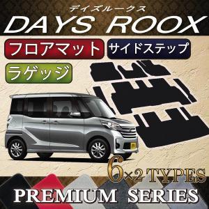 日産  デイズルークス B21A フロアマット ラゲッジマット サイドステップマット (プレミアム) fujimoto-youhin