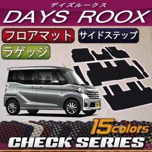 日産  デイズルークス B21A フロアマット ラゲッジマット サイドステップマット (チェック) fujimoto-youhin