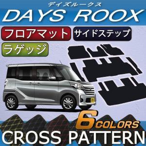 日産  デイズルークス B21A フロアマット ラゲッジマット サイドステップマット (クロス) fujimoto-youhin
