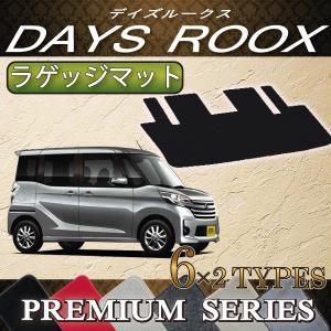 日産  デイズルークス B21A ラゲッジマット (プレミアム) fujimoto-youhin