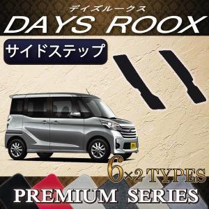 日産  デイズルークス B21A サイドステップマット (プレミアム) fujimoto-youhin