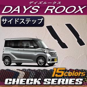 日産  デイズルークス B21A サイドステップマット (チェック) fujimoto-youhin
