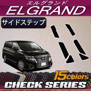 日産 エルグランド E52 サイドステップマット (チェック) fujimoto-youhin