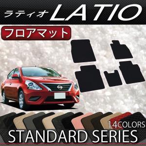 日産 ラティオ N17 フロアマット (スタンダード)|fujimoto-youhin