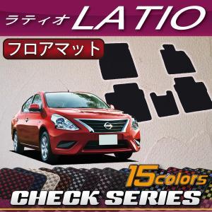 日産 ラティオ N17 フロアマット (チェック)|fujimoto-youhin