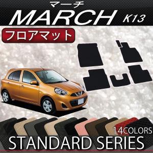 日産 MARCH マーチ K13 フロアマット (スタンダード)|fujimoto-youhin