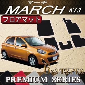 日産 MARCH マーチ K13 フロアマット (プレミアム)|fujimoto-youhin