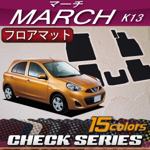 日産 MARCH マーチ K13 フロアマット (チェック)|fujimoto-youhin