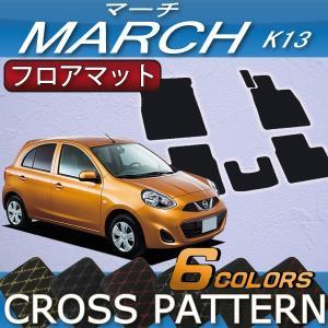 日産 MARCH マーチ K13 フロアマット (クロス)|fujimoto-youhin