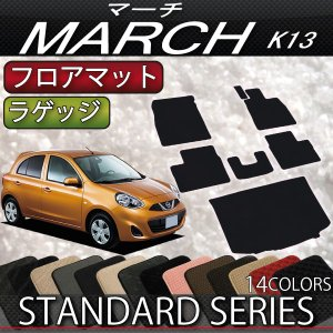 日産 MARCH マーチ K13 フロアマット ラゲッジマット (スタンダード)|fujimoto-youhin