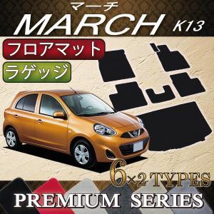 日産 MARCH マーチ K13 フロアマット ラゲッジマット (プレミアム)|fujimoto-youhin