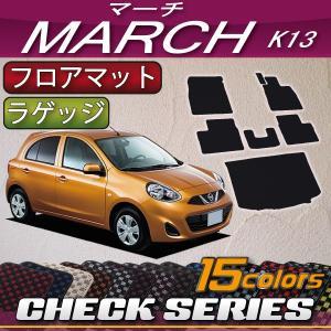 日産 MARCH マーチ K13 フロアマット ラゲッジマット (チェック)|fujimoto-youhin