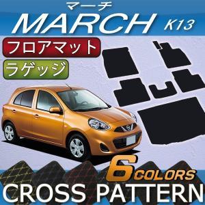日産 MARCH マーチ K13 フロアマット ラゲッジマット (クロス)|fujimoto-youhin