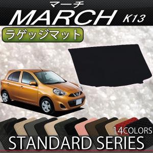 日産 MARCH マーチ K13 ラゲッジマット (スタンダード)|fujimoto-youhin