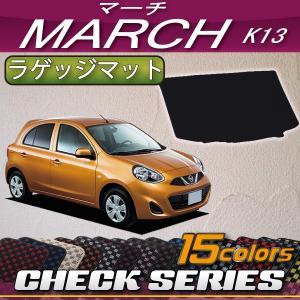 日産 MARCH マーチ K13 ラゲッジマット (チェック)|fujimoto-youhin