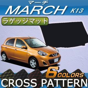 日産 MARCH マーチ K13 ラゲッジマット (クロス)|fujimoto-youhin