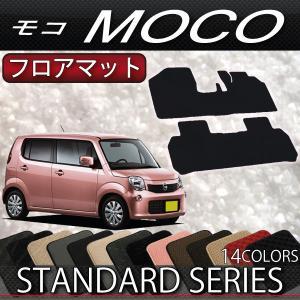 日産 モコ MG33S フロアマット (スタンダード) fujimoto-youhin